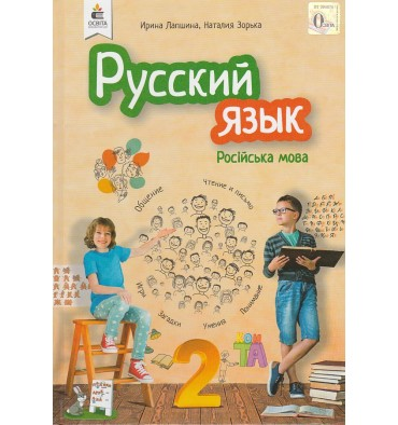 Російська мова 2 клас НУШ (для укр. шкіл) авт. Лапшина, Зорька вид. Освіта