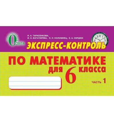 Експресс-контроль Математика 6 класс Ч.1 Тарасенкова Н.А.