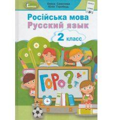 Підручник Російська мова 2 клас НУШ (для укр. шкіл) Самонова, Горобець вид. Генеза