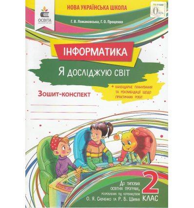 Робочий зошит Інформатика 2 клас НУШ Ломаковська, Проценко вид. Освіта