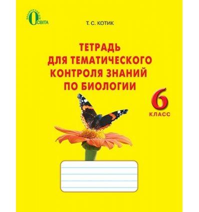 Тетрадь для тематического контроля Биология 6 класс Котик Т.С.