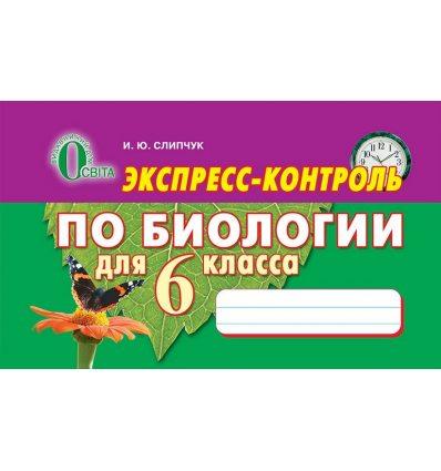 Експресс-контроль Биология 6 класс Слипчук И.Ю.