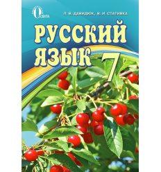 Учебник Русский язык 7 класс авт. Давидюк Л. В. изд. Освита