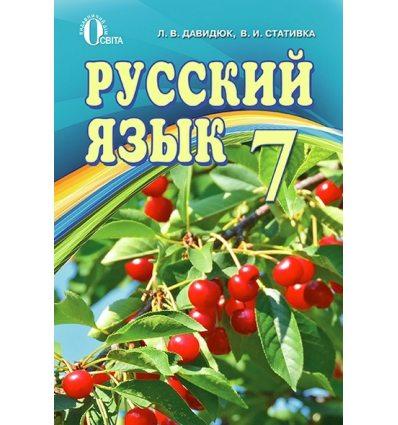 Учебник Русский язык 7 класс Давидюк Л.В.