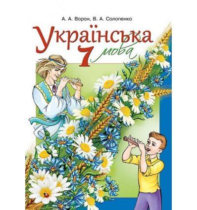 Підручник Українська мова 7 клас Ворон А. А.