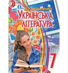 Підручник Українська література 7 клас Коваленко Л. Т.