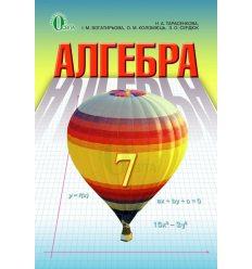 Підручник Алгебра 7 клас Тарасенкова Н. А.