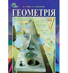 Підручник Геометрія 7 клас Бурда М. І.