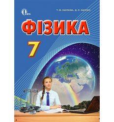 Підручник Фізика 7 клас Засєкіна Т. М.