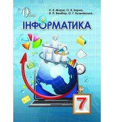Підручник Інформатика 7 клас Морзе Н. В.