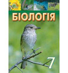 Підручник Біологія 7 клас Костіков І. Ю.