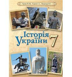 Підручник Історія України 7 клас Пометун О. І.