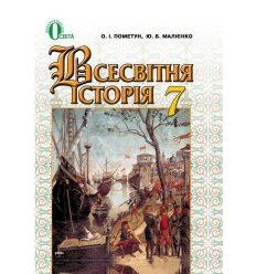 Підручник Всесвітня історія 7 клас Пометун О. І.