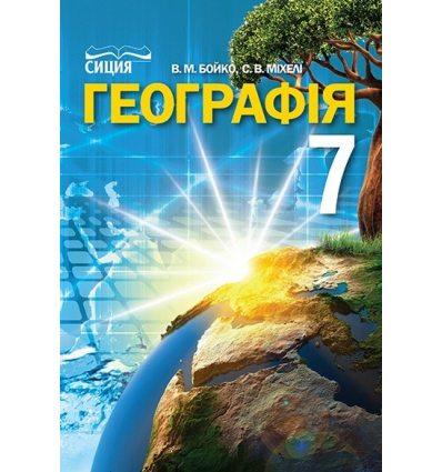 Підручник Географія 7 клас Бойко В. М.