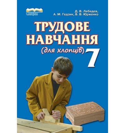Підручник Трудове навчання (для хлопців) 7 клас Лебедєв Д.В.