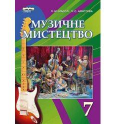 Підручник Музичне мистецтво 7 клас Масол Л. М.