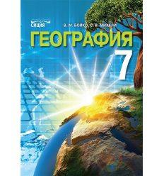 Учебник География 7 класс Бойко В.М.