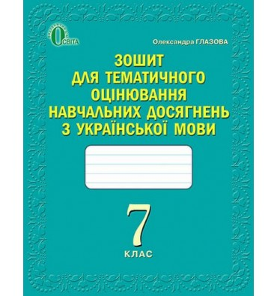 Зошит для тематичного оцінювання Українська мова 7 клас Глазова О.П.