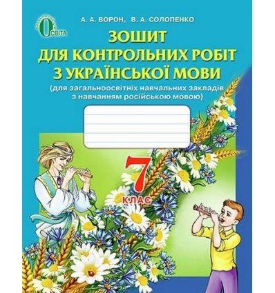 Зошит для контрольних робіт Українська мова 7 клас Ворон А. А.