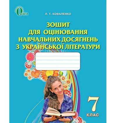 Зошит для оцінювання навчальних досягнень Українська література 7 клас Коваленко Л. Т.