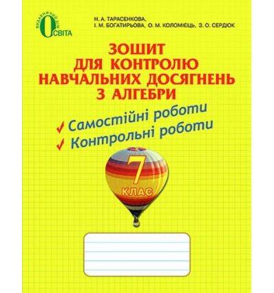 Зошит для контролю Алгебра 7 клас Тарасенкова Н. А.