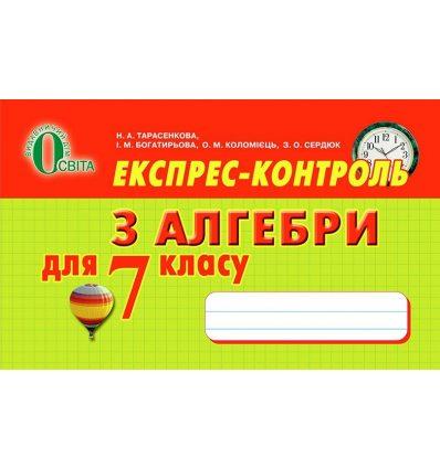 Експрес-контроль Алгебра 7 клас Тарасенкова Н. А.