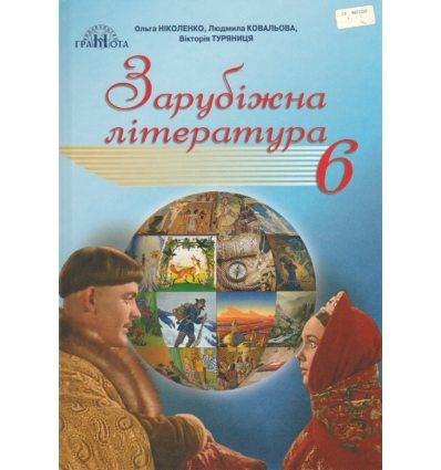 Підручник Світова література  6 клас О.М. Ніколенко, Т. М. Конєва