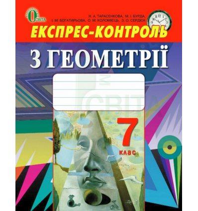 Експрес-контроль Геометрія 7 клас Тарасенкова Н. А.