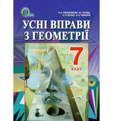 Методичний посібник Усні вправи Геометрія 7 клас Тарасенкова Н. А.