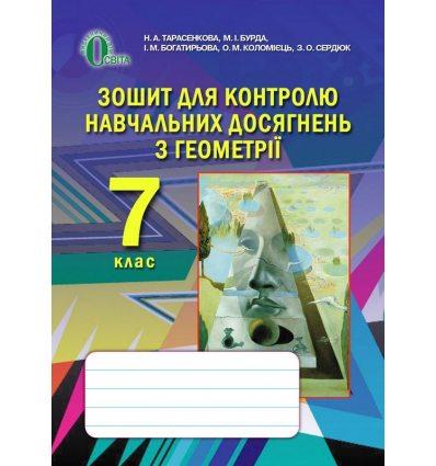Зошит для контролю навчальних досягнень Геометрія 7 клас Тарасенкова Н. А.