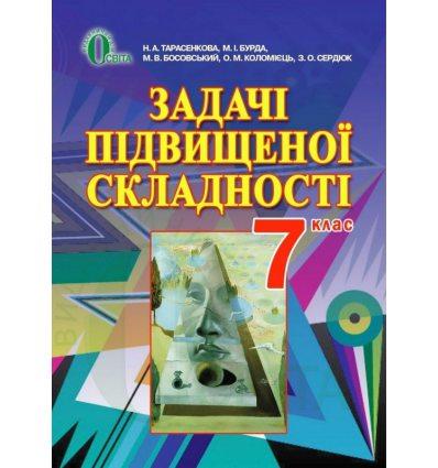 Задачі підвищеної складності Геометрія 7 клас Тарасенкова Н. А.