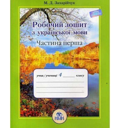 Робочий зошит з української мови 4 клас (у двох частинах) Ч.1 М. Захарійчук