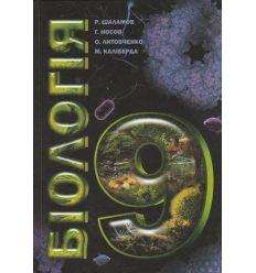 Учебник Биология 9 класс (уровень стандарта) авт. Шаламов, Носов, изд. Соняшник.