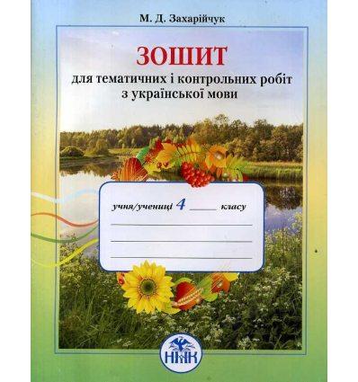 Зошит для тематичних і контрольних робіт з української мови 4 клас М. Захарійчук