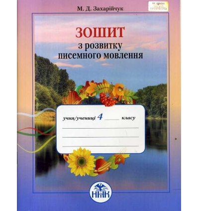 Зошит з розвитку писемного мовлення 4 клас М. Захарійчук