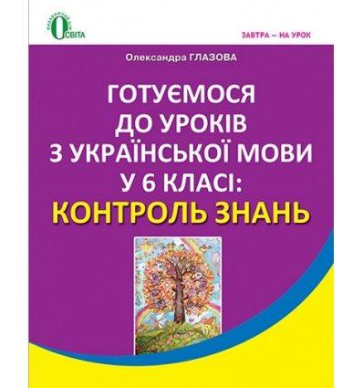 Контроль знань Готуємось до уроків Українська мова 6 клас Глазова О. П.