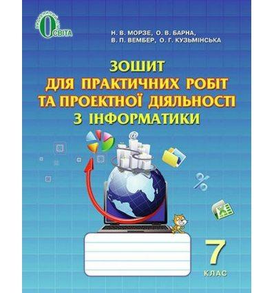 Зошит для практичних робіт Інформатика 7 клас Морзе Н.В.