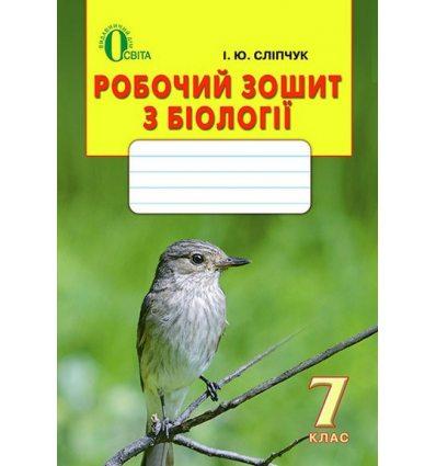 Робочий зошит Біологія 7 клас Сліпчук І.Ю.