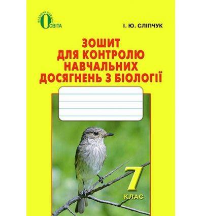 Зошит для контролю Біологія 7 клас Сліпчук І.Ю.