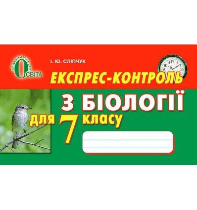 Експрес-контроль Біологія 7 клас Сліпчук І.Ю.