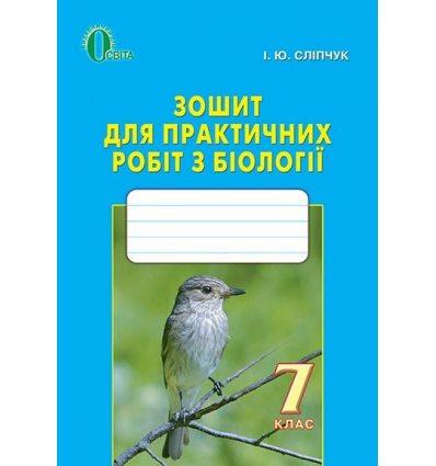 Зошит для практичних робіт Біологія 7 клас Сліпчук І.Ю.