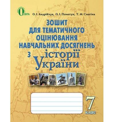 зошит для оцінювання Історія України 7 клас Пометун О.І.