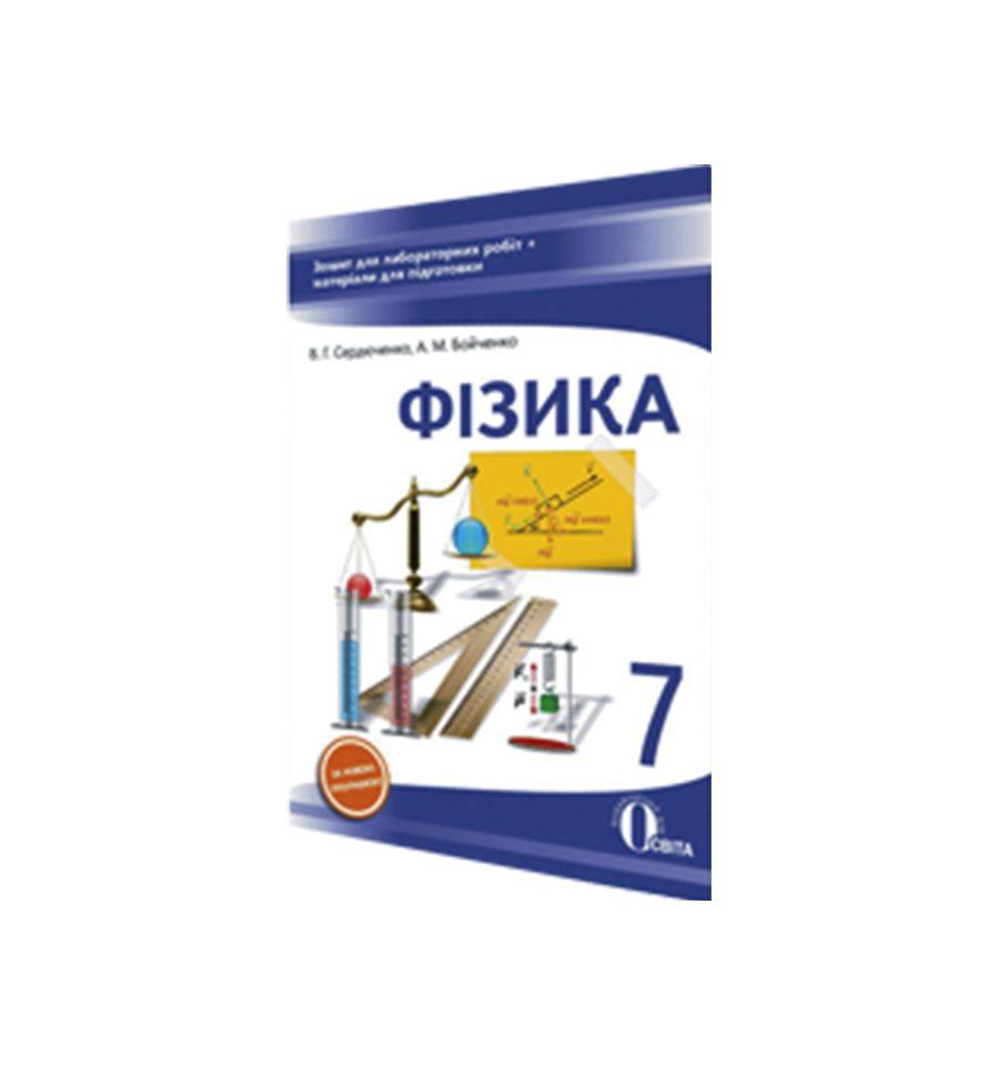 Гдз Фізика 7 Клас Для Лабораторних Робіт