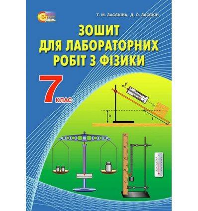 Зошит для лабораторних робіт Фізика 7 клас Засєкіна Т. М.