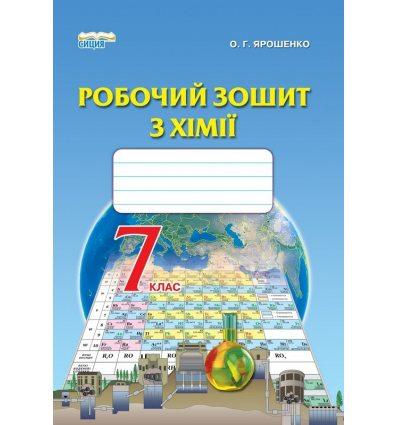 Робочий зошит Хімія 7 клас Ярошенко О.Г.