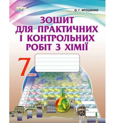 Зошит для практичних робіт Хімія 7 клас Ярошенко О.Г.