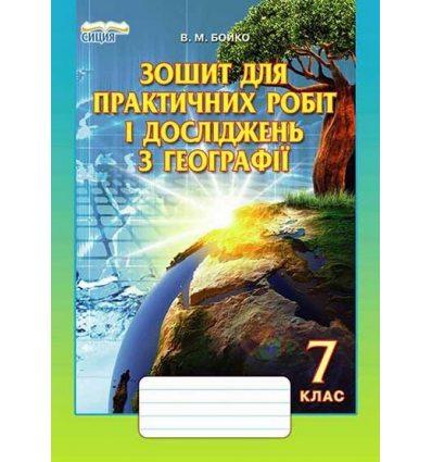 Зошит для практичних робіт Географія 7 клас Бойко В. М.