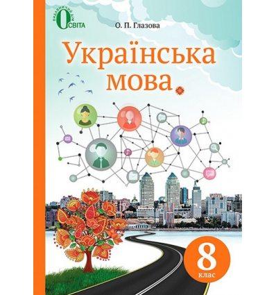 Підручник Українська мова 8 клас Глазова О. П.
