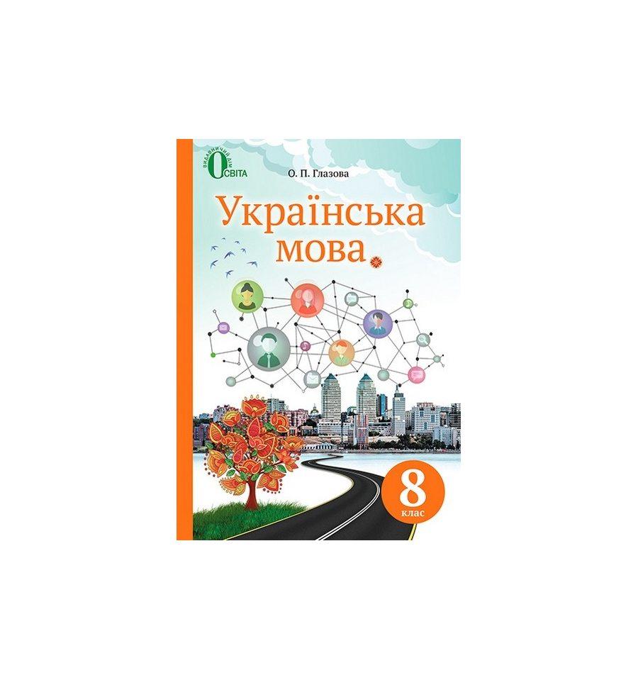 гдз з украинськой мовы глазова 8 клас