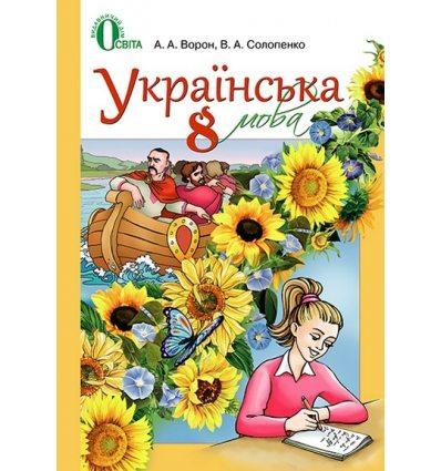 Підручник Українська мова (для рос.шк.) 8 клас Ворон А.А.